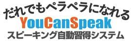 YouCanSpeakの最大の特徴